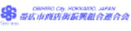 帯広市商店街振興組合連合会ホームページへ